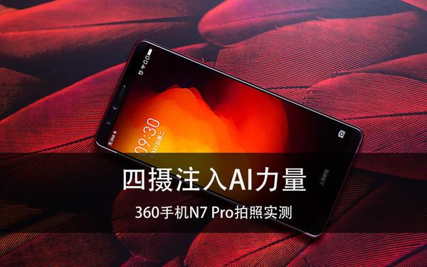 360手机N7Pro拍照怎么样