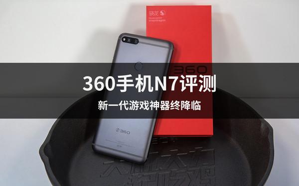360手机N7评测 完全有资格成为新一代游戏利器