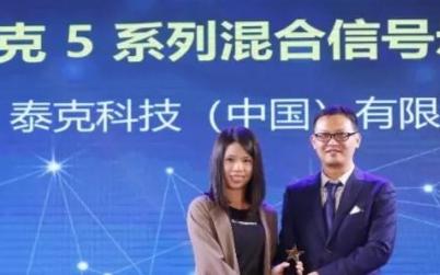 泰克5系列混合信号示波器再度获得2018中国物联网技术创新奖