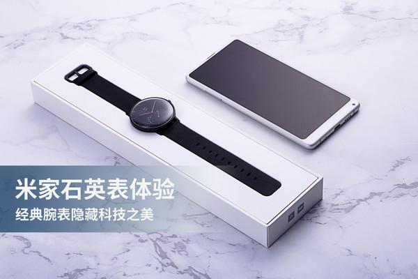 米家石英表评测 一款充满科技之美的时尚腕表
