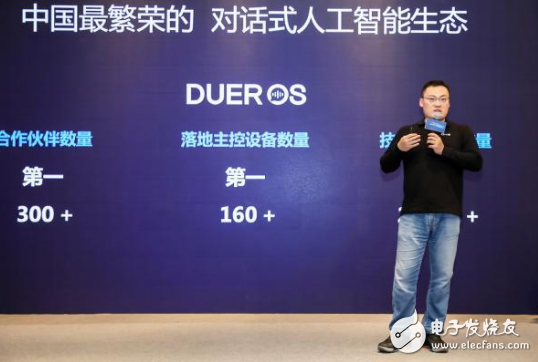 小度蓝牙联盟成立 DuerOS加速实现产业链升级