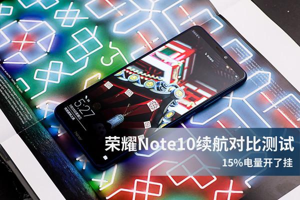 荣耀Note10续航对比实测 几乎不用担心电量问题轻松游戏