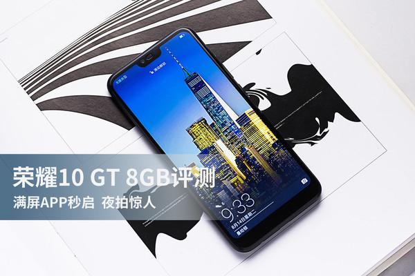 荣耀10GT8GB评测 旗舰手机的最佳选择之一