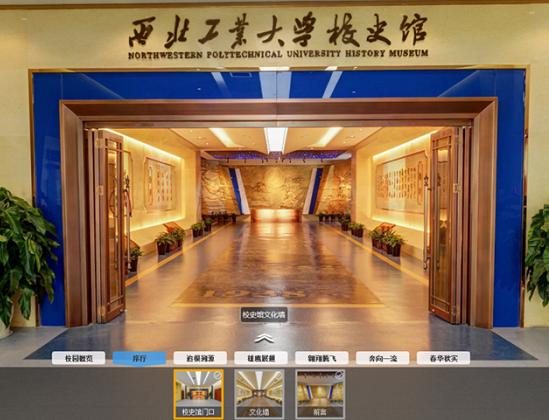 VR全景数字校史馆是长安校区校史馆实景的数字化呈现