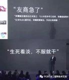 红米Redmi发布会在即将启用的北京小米新总部旁...