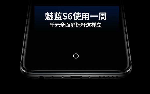 魅蓝S6评测 千元全面屏标杆