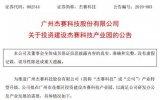 广州杰赛科技股份有限公司关于投?#24335;?#35774;杰赛科技产业...