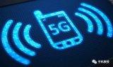 5G到底什么时候到来 什么时候能应用到日常生活中
