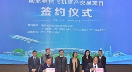 我国首次将老旧飞机整机和机身组合资产包交易到境外