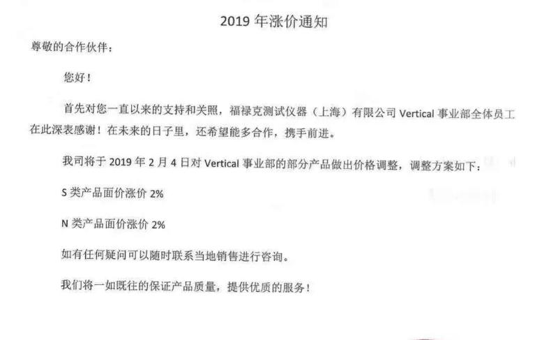 仪器厂商宣布新年涨价 2019仪器市场风向突变?