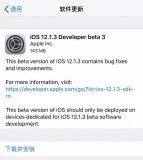 来了!苹果发布iOS 12.1.3系统第三个开发者测试版