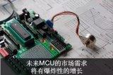 MCU未来的机会在中国,国产MCU厂商崛起打破垄断