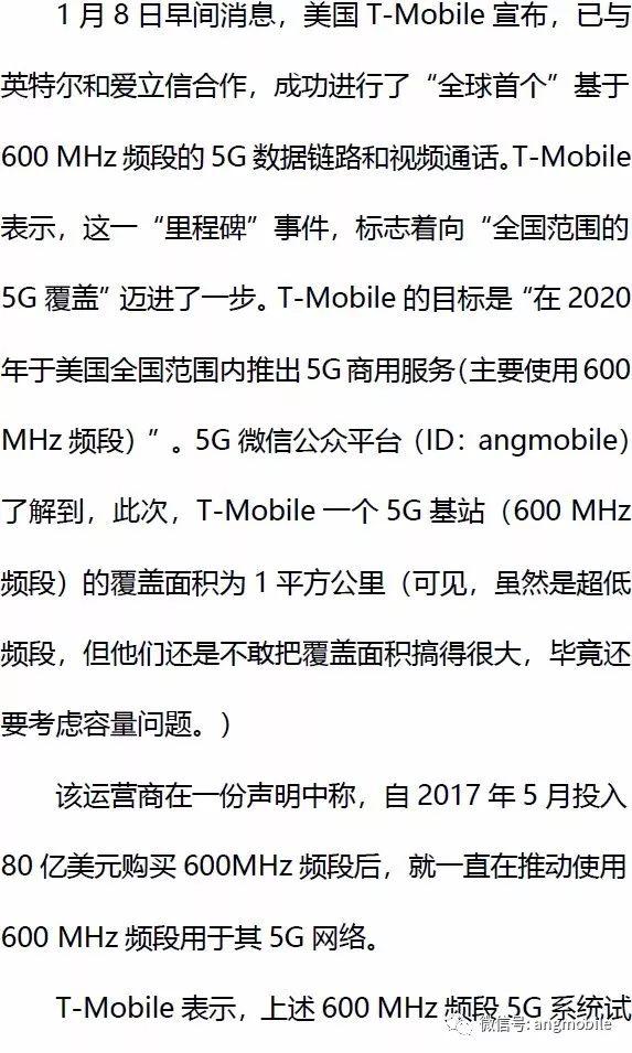 """亞博全球首個!美國600 MHz頻段5G取得新的""""里程碑"""""""