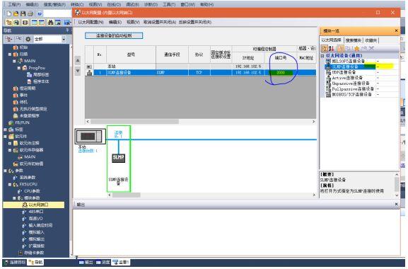 机器视觉与三菱PLC以太网通讯设置参考