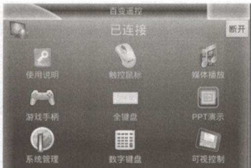 如何用手机对电脑进行遥控