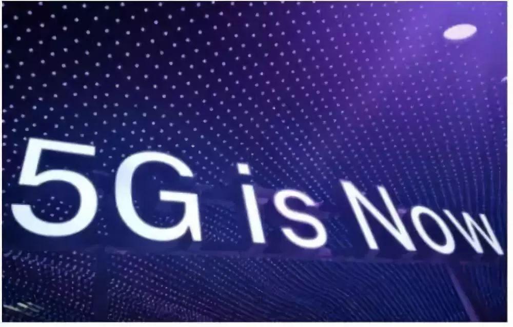 亚博2019年中国将进行5G的加速推广你期待5G的到来吗