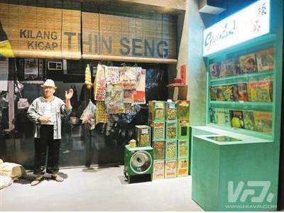 马来西亚华人博物馆利用AR、VR技术 让参观者深入体验华人在海外的生活