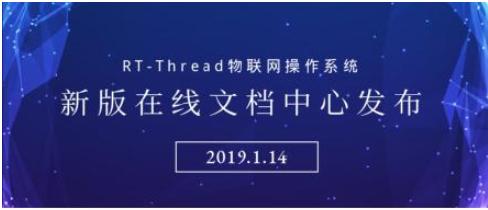 RT-Thread发布新版在线文档中心,进一步优化学习体验
