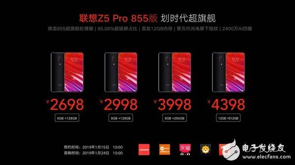 联想Z5ProGT855版将推迟到2019年1月29日发售