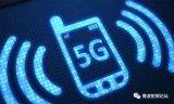 工信部:我国将进行5G商业推广,一些地区将会发放5G临时牌照