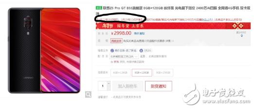 联想Z5 Pro称将搭载高通855骁龙855处理器 实际上却是真PPT手机