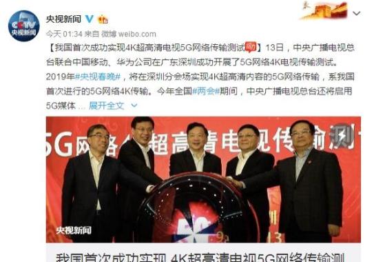 2019年春晚分会场5G传输 首个国家级5G新媒...