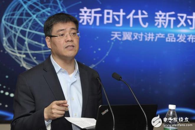 中国电信在京发布天翼对讲CTChat3.0新平台