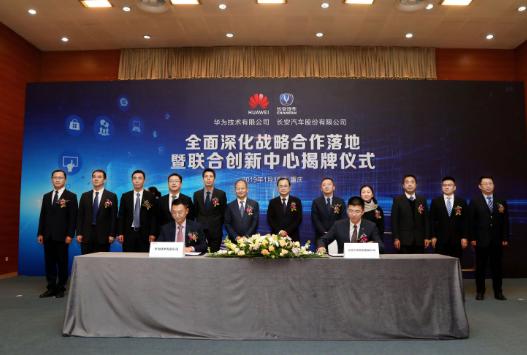 华为联手长安汽车 意图打造中国领先的智能电动汽车平台