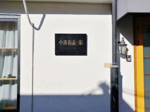 """小米推出""""小米有品·家"""" 加入了很多智能家居设备"""