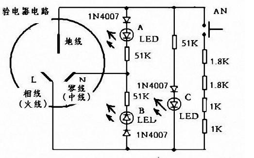 簡單好用的插座電源極性檢測器電路告訴你電路是否接錯