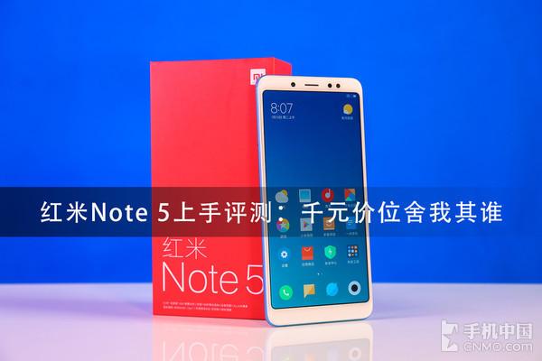 红米Note5评测 1099元的起售价无疑击穿了价格底线