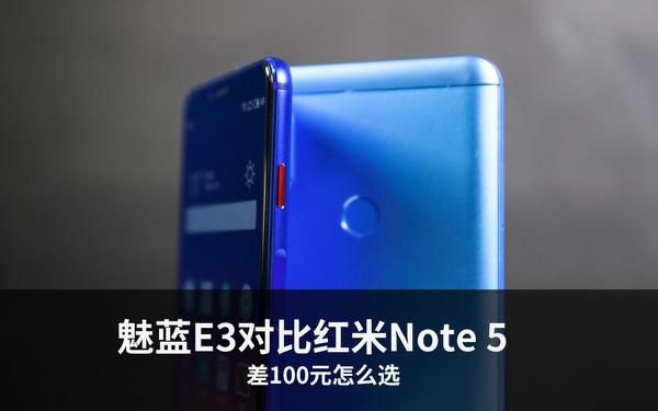 魅蓝E3和红米Note5哪个最好