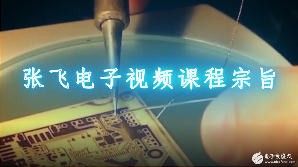 张飞电子视频课程宗旨