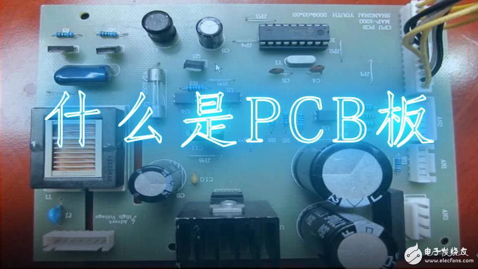 张飞电子:什么是PCB板