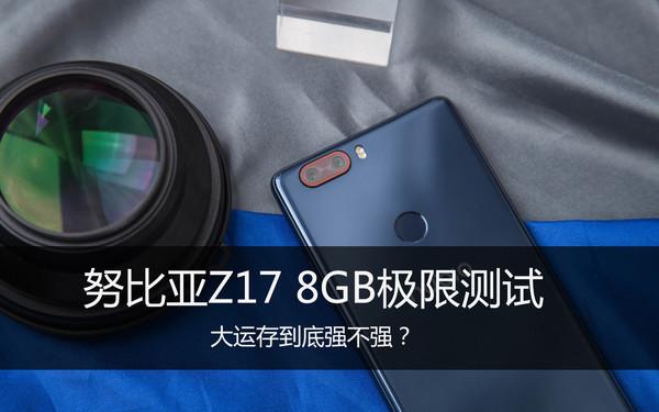 努比亚Z178GB版极限测试 运存提升会对体验有哪些影响