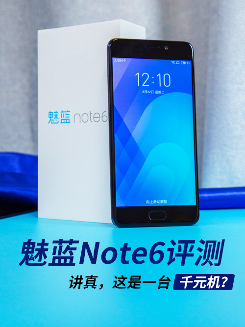 魅蓝Note6评测 延续一向优良的设计做工和简洁大方的外形