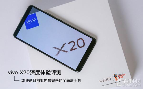 vivoX20评测 vivo的一个里程碑