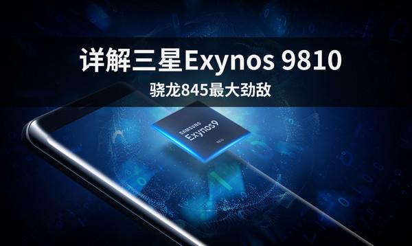 三星Exynos9810解读 与骁龙845哪个更好
