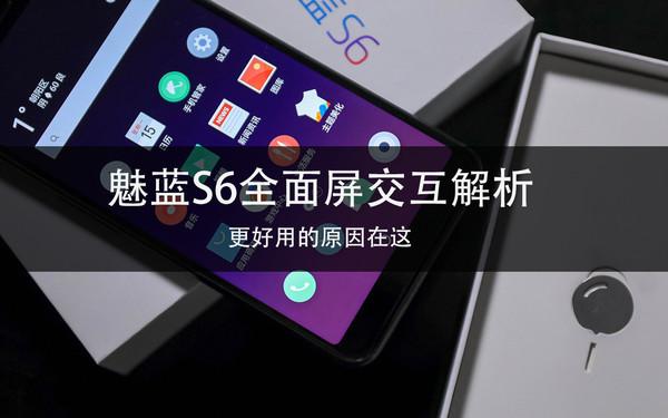 魅蓝S6全面屏交互设计解读