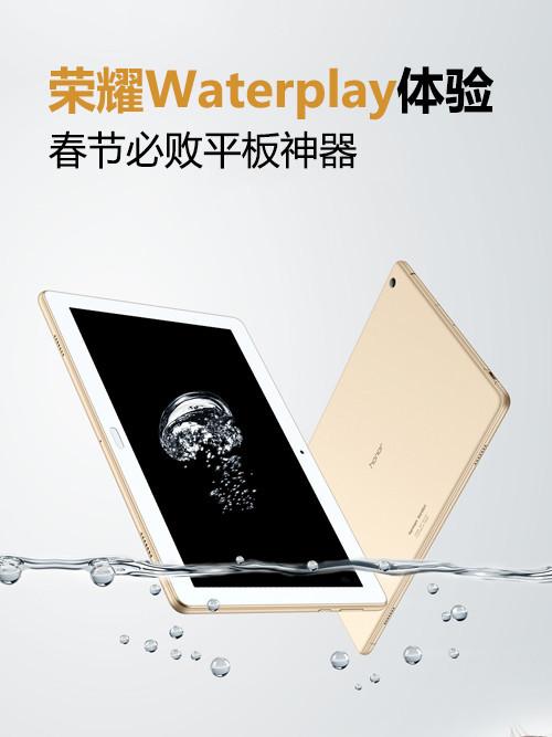 荣耀Waterplay体验 当前市面上两千元档位竞争力非常强的一款平板电脑