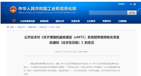 工信部发布eMTC系统应在已许可使用的专用通信频段进行部署