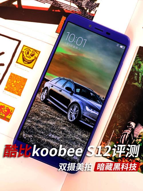 酷比koobeeS12评测 堪称千元机中的精品之作