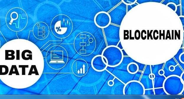 区块链和大数据如何保障数据的安全