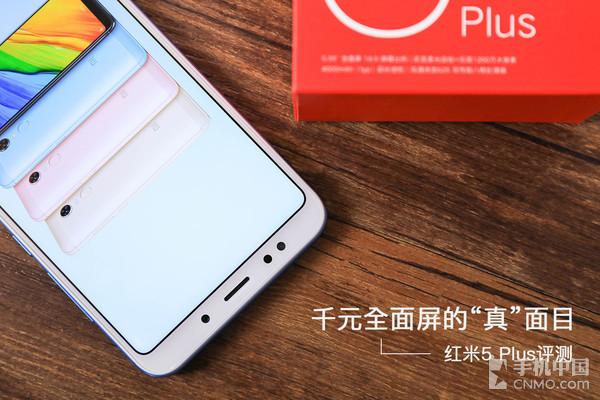红米5Plus评测 活脱脱就是红米Note4X的全面屏版