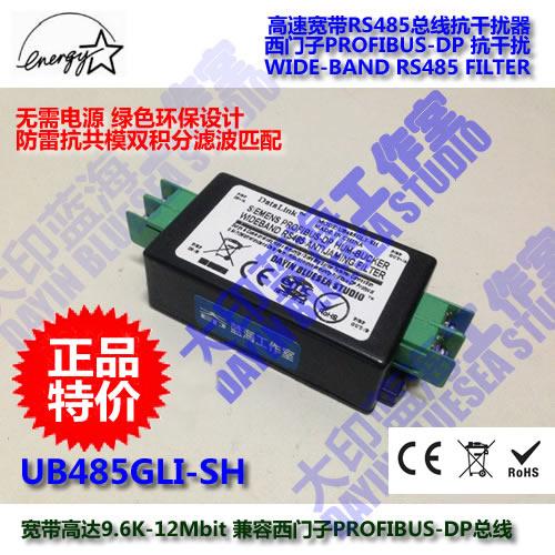 兼容西门子DP总线隔离器PROFIBUS抗干扰滤波器PLC变频器电泵电涌抑制