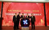 华为助力央视实现5G网络传输测试