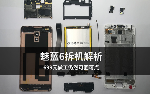 魅蓝6拆解 一款认真做的基本款手机