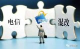 中国电信翼支付迈出了混合所有制改革的关键一步