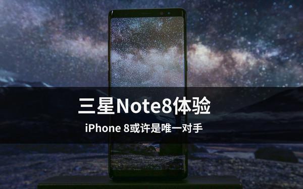 三星Note8体验 值不值得买