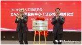 国内两大人工智能产业协同平台落户南京